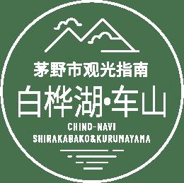 茅野市觀光指南 白桦湖・车山地区 CHINO-NAVI SHIRAKABAKO & KURUMAYAMA