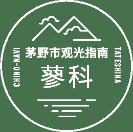 茅野市觀光指南 蓼科 CHINO-NAVI TATESHINA
