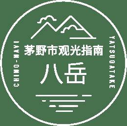 茅野市觀光指南 八岳地区 CHINO-NAVI YATSUGATAKE