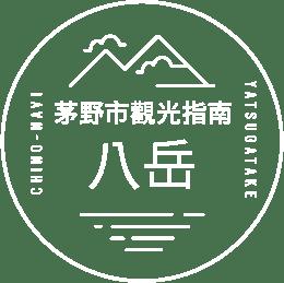 茅野市觀光指南 八岳地區 CHINO-NAVI YATSUGATAKE