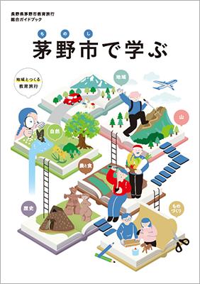 長野県茅野市教育旅行総合ガイドブック