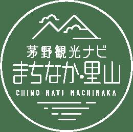 茅野観光ナビ まちなか・里山 CHINO-NAVI MACHINAKA