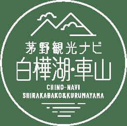 茅野観光ナビ 白樺湖・車山 CHINO-NAVI SHIRAKABAKO & KURUMAYAMA