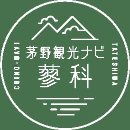 茅野観光ナビ 蓼科 CHINO-NAVI TATESHINA