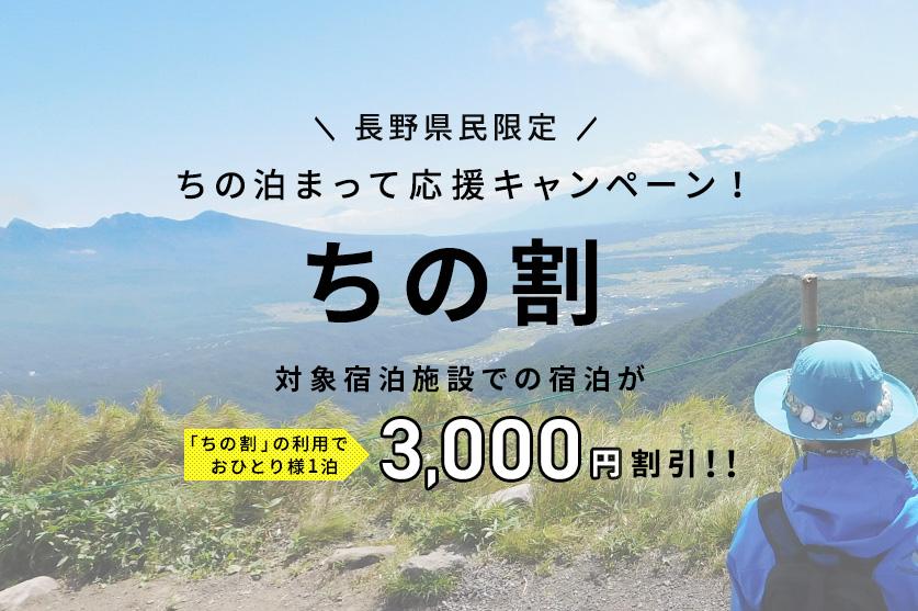 好評につき期間延長!長野県民限定ちの泊まって応援キャンペーン「ちの割」 | 茅野観光ナビ